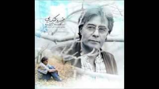 Sedaye Paye Ab Khosro Shakibai صدای پای آب سهراب سپهری  - خسرو شکیبایی
