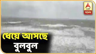 Alert for Bengal coastline as Cyclone Bulbul intensifies