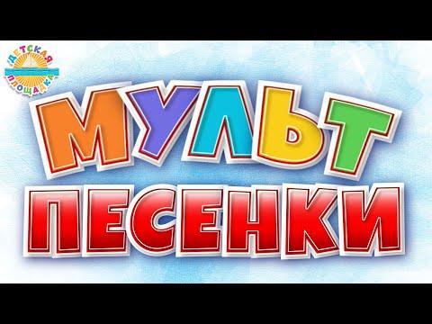 ВЕСЕЛЫЕ МУЛЬТ ПЕСЕНКИ ДЛЯ ДЕТЕЙ 0+