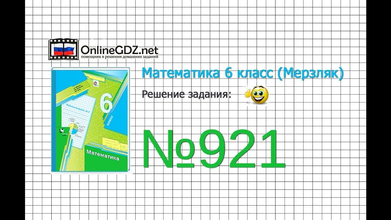 Гдз по учебнику математика 6 класс а.г мерзляк в.б полонський м.с якира