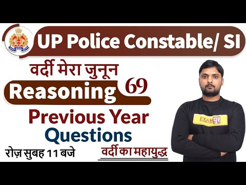 Class -69|| UP Police Constable/ SI || Reasoning || By Rohit Sir || Previous Year Questions