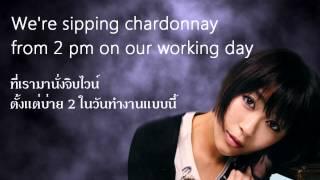 FYI - Utada Hikaru (lyrics) แปลไทย