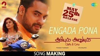 Engada Pona Song Making Abhiyum Anuvum Tovino Thomas Pia Bajpai Yoodlee Films Tamil