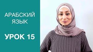 Арабский язык. Урок 15: Слова приветствия на арабском языке