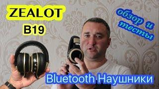 наушники ZEALOT B19. Bluetooth. Обзор. Тесты