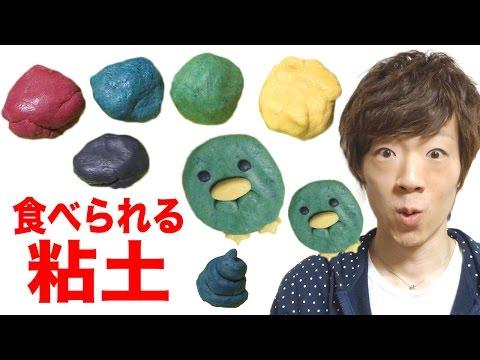ドイツ生まれの食べられる粘土!?で遊んで食べてみた。