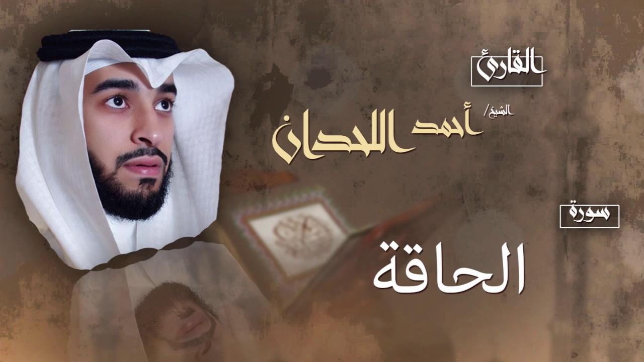 سورة الحاقة | بصوت القارئ الشيخ أحمد بن عبد الله اللحدان