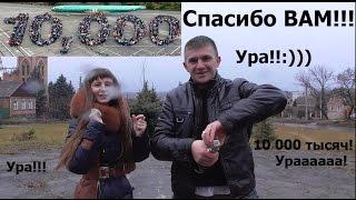 10 000 ТЫСЯЧ ПОДПИСЧИКОВ !!! СПАСИБО ВАМ !!! :)