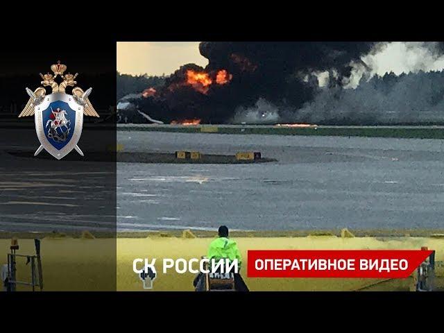 Авиапроисшествие в аэропорту Шереметьево