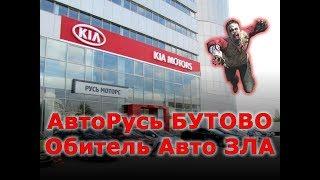 Обитель Авто Зла - АвтоРусь Бутово. Часть 1