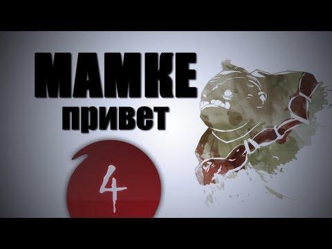 видео: dota 2 Мамке Привет - Выпуск 4. Гайд за Пудж. pudge.