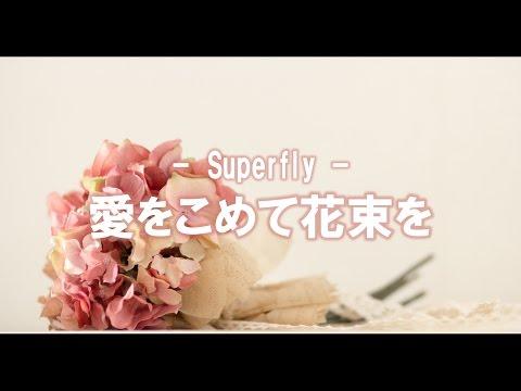 愛をこめて花束を - Superfly(フルcover歌詞付き)