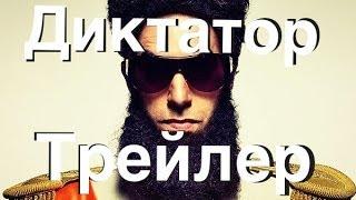 The Dictator - trailer [ RUS ]