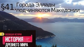 История 5 класс. § 41. Города Эллады подчиняются Македонии (Для Ксюши)