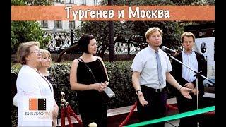 Открытие выставки ''Тургенев и Москва'' #Тургенев200
