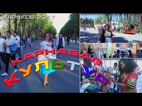 The carnival of cultures in Kharkov (Ukraine) 2017 / Карнавал культур в Хврькове