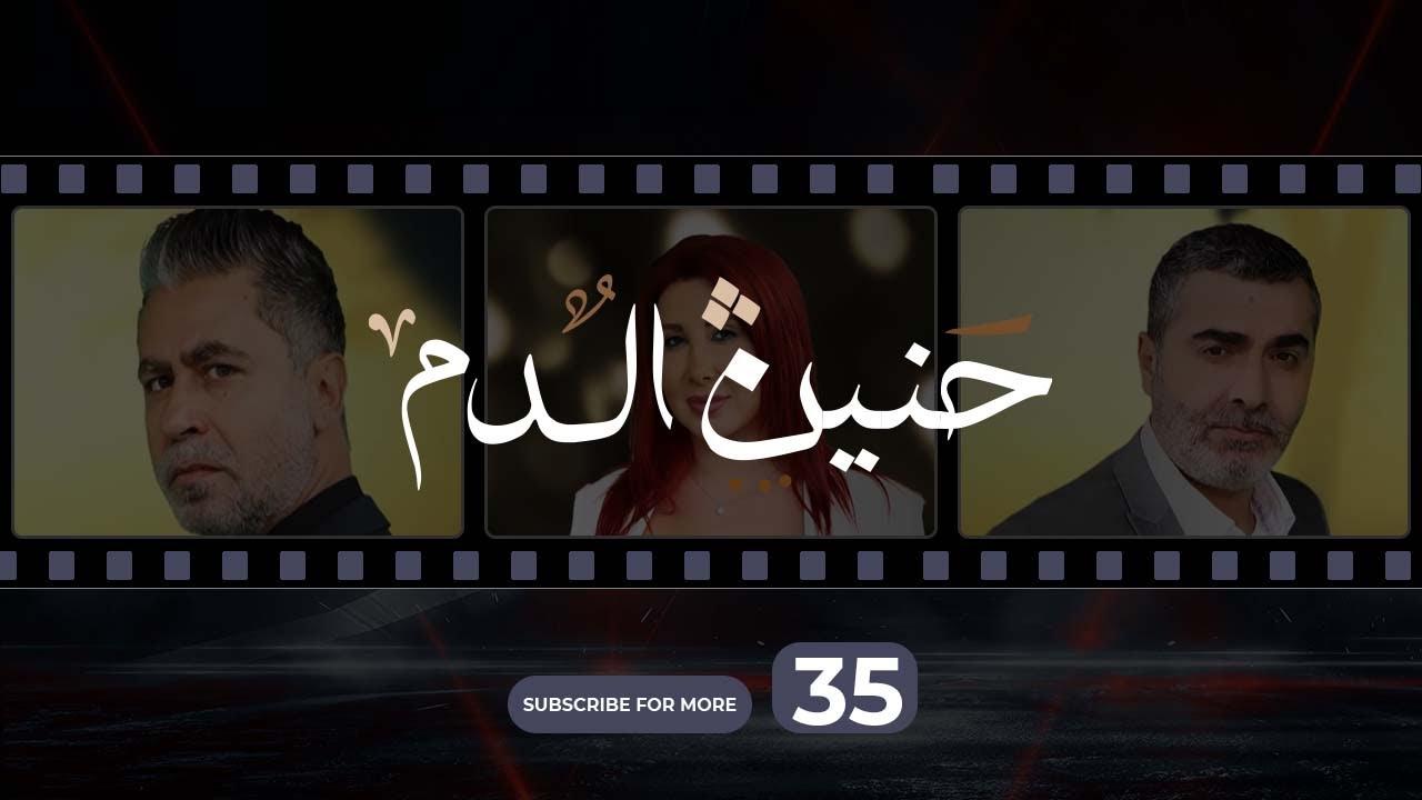 Haneen El Dam Episode 35 - حنين الدم الحلقة 35