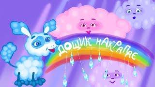 Дитяча пісня - ДОЩИК НАКРАПАЄ ☔ українські пісні та музичні мультики - З любов'ю до дітей