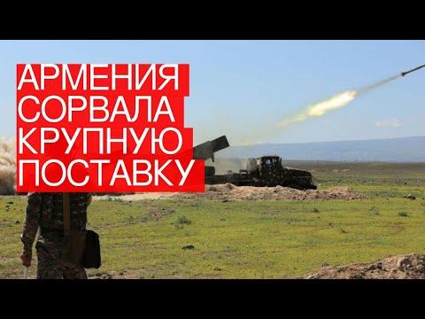 Армения сорвала крупную поставку оружия изРоссии