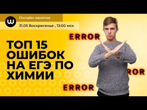ЕГЭ по химии с Владом Кварцем: топ 15 ошибок на ЕГЭ по химии