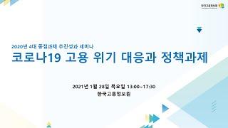 2020년 한국고용정보원 4대 중점과제 추진성과 세미나