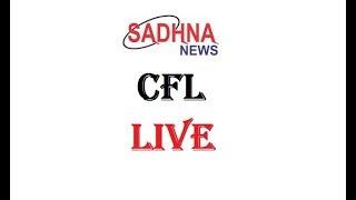 Sadhna News CFL | মোহনবাগান বনাম কলকাতা কাস্টমস | Mohun Bagan vs Calcutta Customs