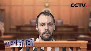 [中国新闻] 美国:克里斯滕森绑架谋杀章莹颖罪名成立 | CCTV中文国际