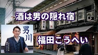 【新曲】酒は男の隠れ宿/福田こうへい/よしお