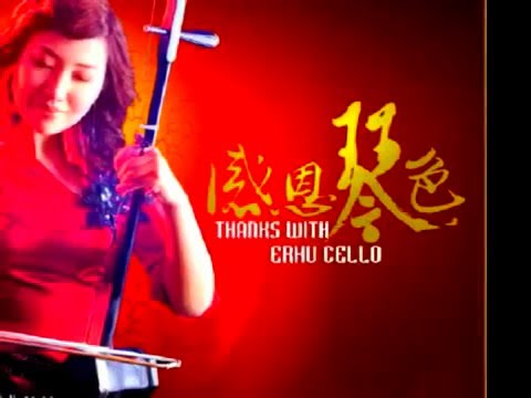 二胡 Erhu=Chinese cello/violin
