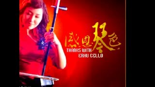 二胡 Erhu = Chinese cello x violin