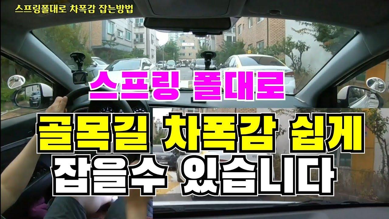 [자동차 용품 리뷰]☆ 쉽게 골목길에서 차폭감 잡을수 있는 스프링폴대 설치 사용방법