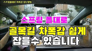[자동차 용품 리뷰]☆ 쉽게 골목길에서 차폭감 잡을수 …