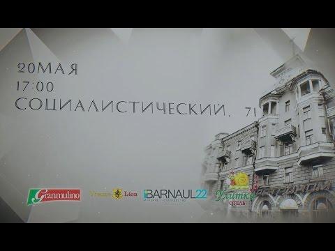 Музейная ночь Granmulino & Barnaul 22