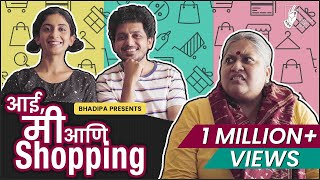 Aai, Me & Shopping | #bhadipa