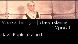 УРОКИ ТАНЦЕВ Джаз Фанк — видео урок 1 | Jazz Funk Lesson 1(Второй урок: http://www.youtube.com/watch?v=xl2qMSynP2g ВКонтакте: https://vk.com/aleksandrvolkov Facebook: ..., 2015-04-30T11:01:11.000Z)