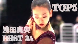浅田真央 最高のトリプルアクセル TOP5 【Mao asada BEST 3A】