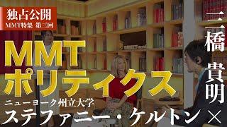 【三橋貴明×ステファニー・ケルトン】MMTポリティクス