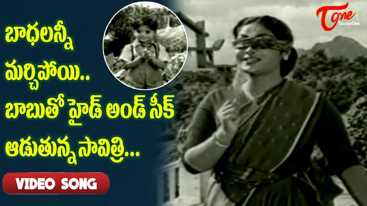 బాధలన్నీ మర్చిపోయి బాబుతో హైడ్ అండ్ సీక్ ఆడుతున్న సావిత్రి..  Savitri Hit Song   Old Telugu Songs