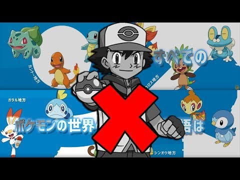 the-all-regions-pokemon-anime-is-finally-happening!-no-more-ash-ketchum?