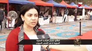 كل يوم - انطلاق معرض المبادرة المصرية السورية لدعم الشعب السوري