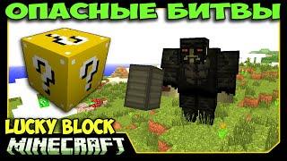 ч.30 Опасные битвы в Minecraft - Новые Лаки блоки и Властелин Колец!