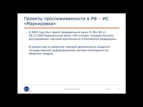 Маркировка предметов торговли в РФ