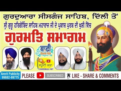 Special-Live-Gurmat-Samagam-Parkash-Purab-G-Sisganj-Sahib-25-June-2021