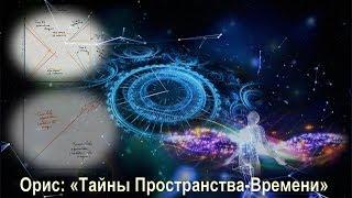 Тайны Пространства и Времени / Орис