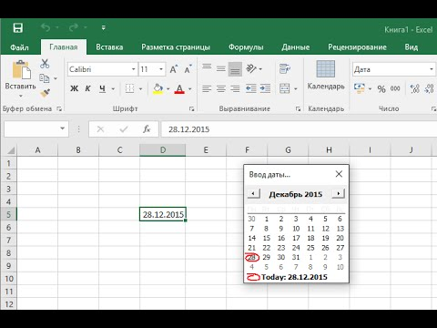 Как вставить календарь в ячейку excel