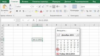 Excel - Ввод даты c помощью формы календаря
