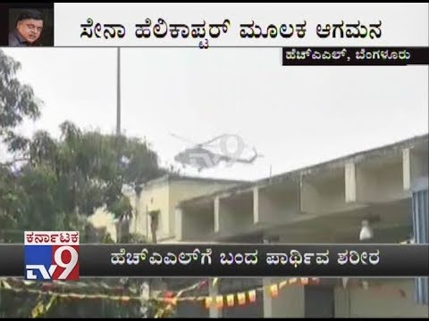 Mortal Remains of Ambareesh Arrives To Bengaluru from Mandya