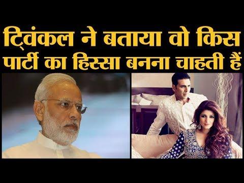 Akshay और Modi के इंटरव्यू के बाद Twinkle Khanna पर BJP का प्रचार करने का आरोप लगा