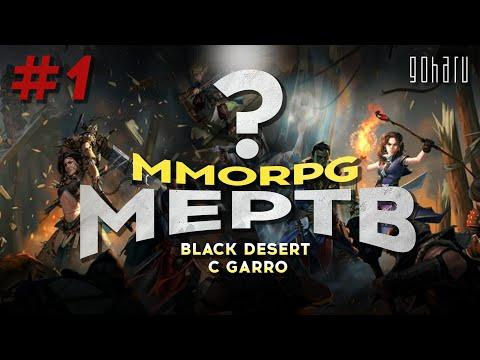 MMORPG МЕРТВ? BLACK DESERT C GARRO