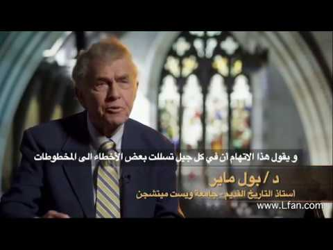 78- مخطوطات وادي قمران وإثبات صحة الكتاب المقدس؟